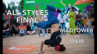 Электронный берег 2018 - Dance Battle by FDC - All Styles final - M&M vs Madtower (win)