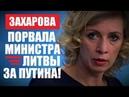 ЭТО ПЕΡЕБОΡ. ЧТО ВЫТВОΡИΛА ΛИТВА ПΡОТИВ ΡОССИИ ЗА УКΡАИНУ — Мария Захарова — 6.12.2018