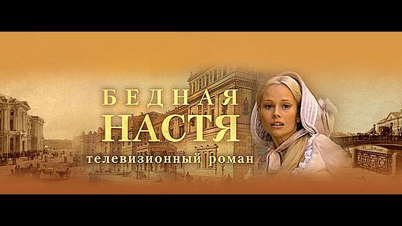 из сериала Бедная Настя (2004г.)