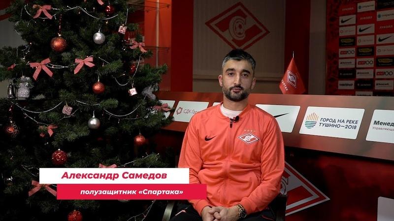 Спартаковские каникулы. 4 января.