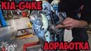 Доработка маслянной системы Kia G4KE