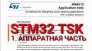Сенсорная клавиатура на STM32 Часть 1 Аппаратное обеспечение