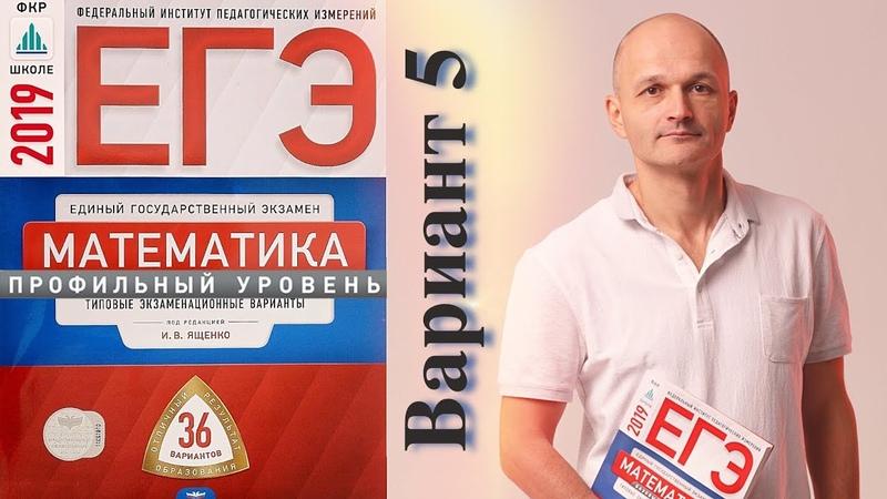 Решаем ЕГЭ 2019 Ященко Математика профильный Вариант 5