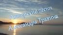 Александр Травин - авторские песни о смысле жизни, любви, вере, добре и зле.