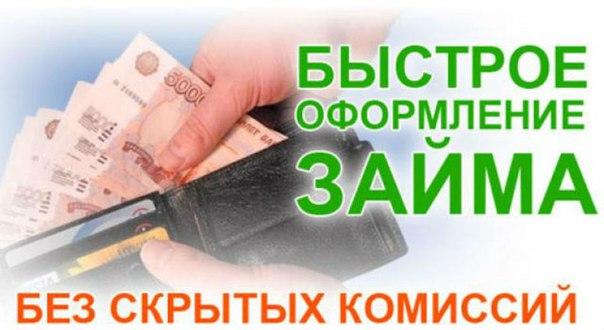 Займы онлайн под низкие проценты!http://bitly.com/micro-zaem