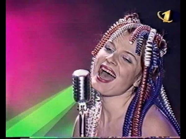 Валерия Лесовская Алло! Алло! - Песня года -99