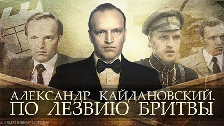 Александр Кайдановский. По лезвию бритвы - DOK-FILM.NET