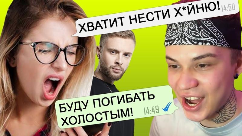 ПРАНК ПЕСНЕЙ НАД ПОДРУГОЙ | ЛСП, Feduk, Егор Крид – Холостяк