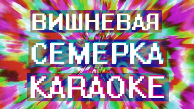 Вишнёвая семёрка (Караоке)