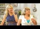 Ешь и худей! Выпуск 41: Мария Скорницкая и Валентина Мазунина (Машка и Валя)