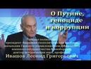 Генерал полковник Леонид Ивашов о Путине геноциде и коррупции