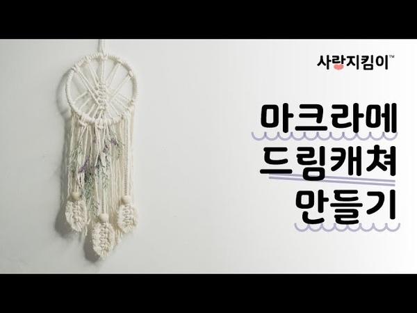 포근한 잠이 솔솔🌙 마크라메 드림캐쳐 만들기[스퀘어 매듭, 깃털 만들기 ]ㅣ