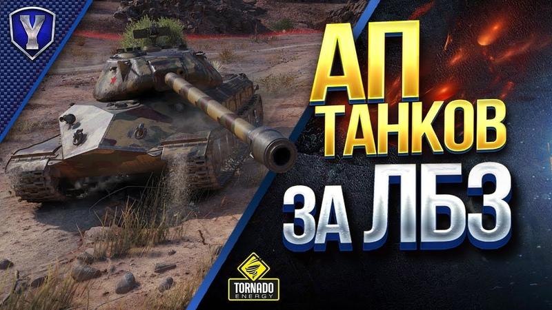 Ап Танков За Лбз / Т-55А и Об. 260