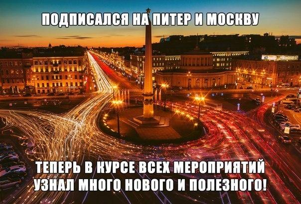 Выбери свою столицу и поддержи ее!  ⚪ Я выбираю Москву  ⚪ Я выбираю Питер  Самые актуальные новости, места, секреты, обзоры, события!