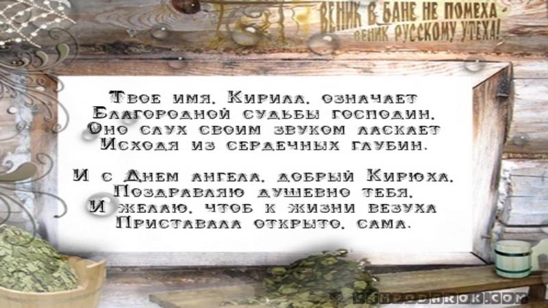 С днём рождения Минин Кирилл