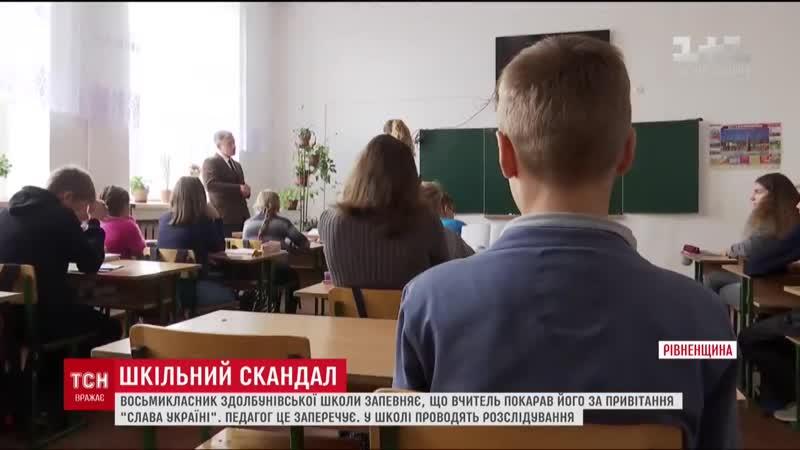 Восьмикласник звинувачує вчителя у покаранні за Слава Україні.