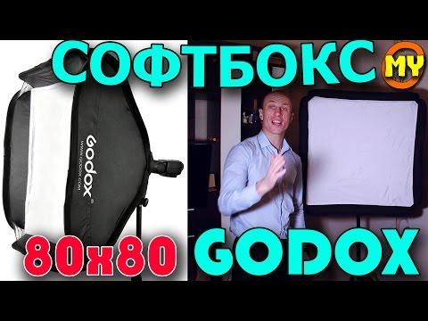 GODOX 80x80. Softbox 32