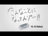 Новый рекламный ролик новой модели PS Vita: