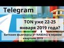 Telegram TON уже 22 25 января 2019 года Биткоин фьючерсы от NASDAQ в первом квартале 2019