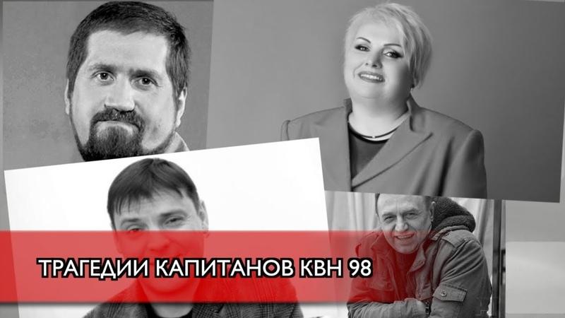 Трагедии капитанов КВН 98 Дуда Малыгин Поплавская Лютиков