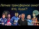 Трансферы Украины 2019 Наполи нужен Малиновский Хацкевича хочет Рубин Селтик торгует Ордеца