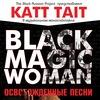 Black Magic Woman.Освобожденные песни.