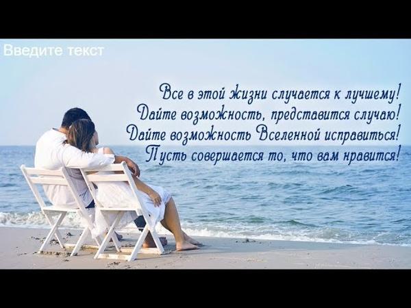 40 Вадим Зеланд Все к лучшему