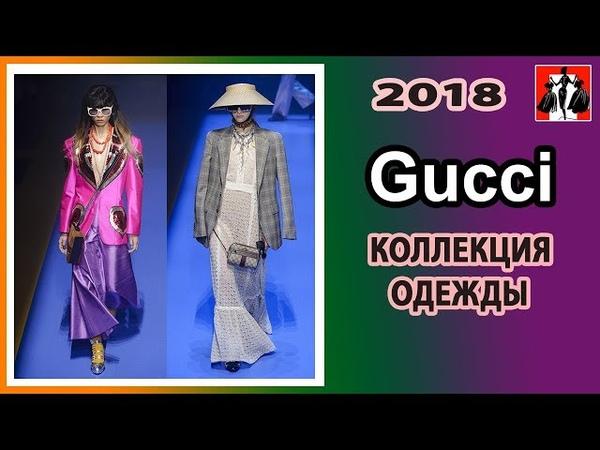 Мода, Gucci - 2018. Коллекция одежды от Gucci