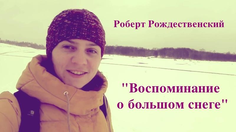 Воспоминание о снеге (Роберт Рождественский)