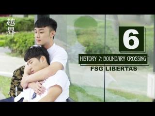 E06 HIStory 2: Сrossing The Line / Его история: Пересекая черту рус.саб
