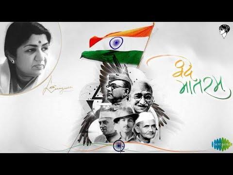 Lata Mangeshkar - Vande Mataram (वन्दे मातरम) Song || SandyMusic