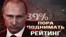 Терракты Путина или Как восстановить РЕЙТИНГ воронов