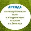 Футбольное поле (аренда) Винница