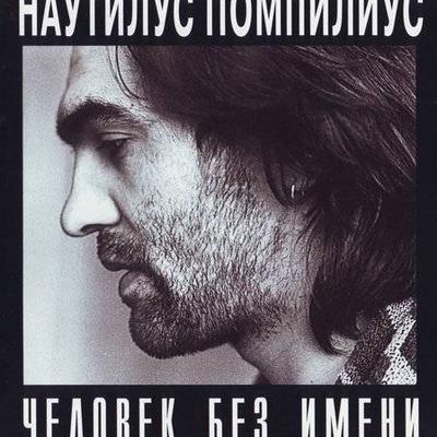 Человек Без-Имени, 19 апреля , Новополоцк, id208048410