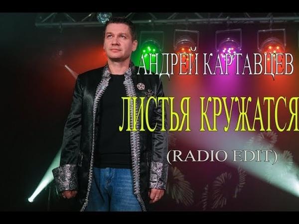 Новинка 2018 Андрей Картавцев - Листья кружатся