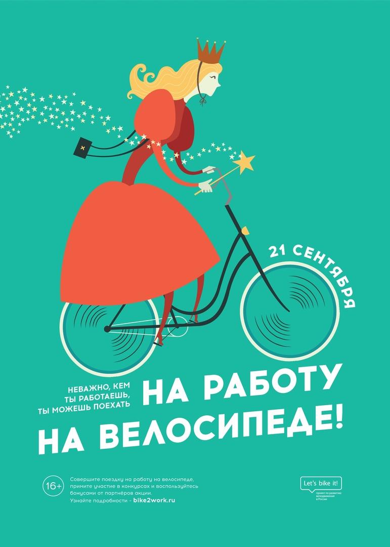 Афиша Нижний Новгород На работу на велосипеде! Нижний Новгород