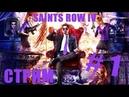 Играем в Saints Row 4 (СТРИМ ПРОХОЖДЕНИЕ) шикарная игруля