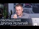 Обольщение других религий Александр Шевченко