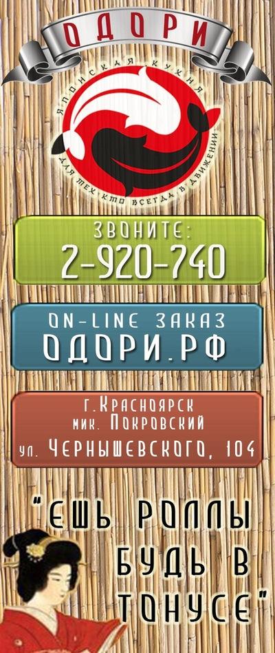 Bon-Odori San, 8 августа , Красноярск, id180629594
