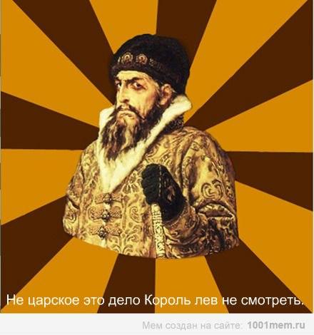 Король Лев Приколы :D...