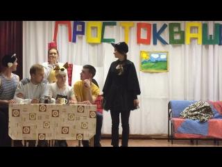 Спектакль «трое из Простоквашино».