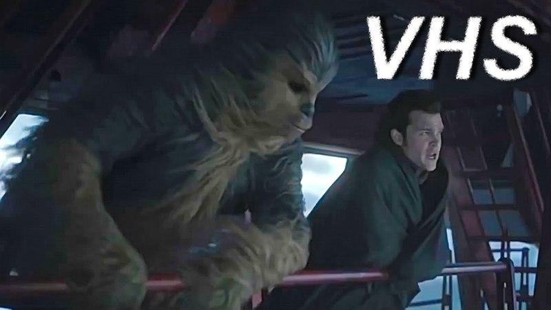 Звездные войны: Хан Соло (2018) - русский трейлер 3 - озвучка VHS