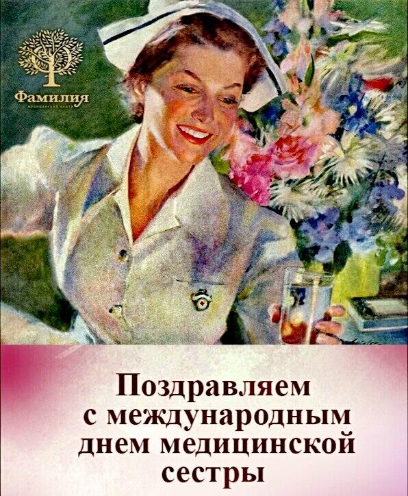 Надписью хочешь, день медсестры открытка ретро