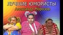 Александр Морозов Лучшие юмористы Юмористическая передача Юмор Кривое зеркало Улыбка до ушей