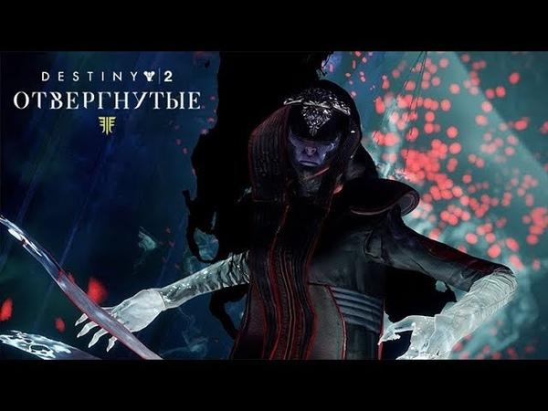 Destiny 2 Отвергнутые Новый Налет В Городе Грёз И Арена Для Гамбита Русская Версия