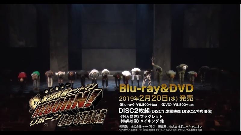 Katekyo Hitman Reborn the STAGE [Official BRDVD Trailer 2]