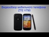 Видеообзор мобильного телефона ZTE V790