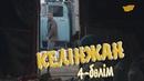 «Келінжан» 4-бөлім \ «Келинжан» 4-серия