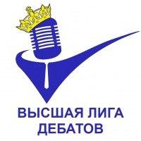 Высшая Лига Дебатов (Санкт-Петербург)