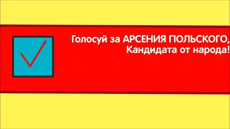 Predvybornaya_kampania_Arsenia_Polskogo